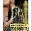 男性向け 頂(ITADAKI)