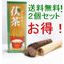 健康茶その他 茯茶(フーチャ) ×2箱セット