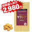 乳酸菌・オリゴ糖 【初回ご購入の方特価】スーパーサラシア(300粒入り)60g